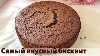 Шоколадный бисквит. Шоколадты Бисквит. Казакша рецепт