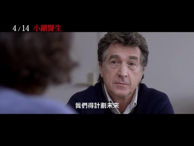 4/14【小鎮醫生】中文預告