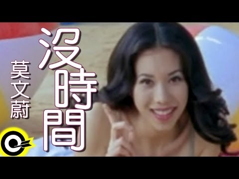 莫文蔚 Karen Mok【沒時間 Too Little Time】Official Music Video