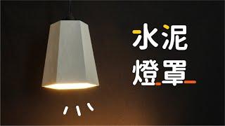 極簡風!水泥燈罩【自造筆記#79】