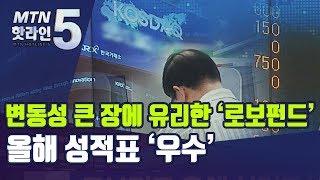 변동성 큰 장에 유리한 '로보펀드'…올해 성적표 '우수…