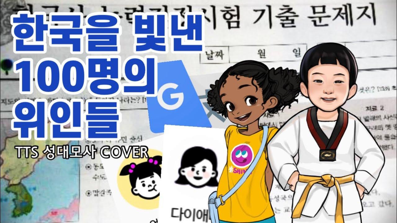 [뱃요] 한국을 빛낸 100명의 위인들 (TTS 성대모사)
