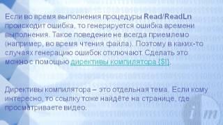 видео Процедура Read (текстовые файлы) в Turbo Pascal 7