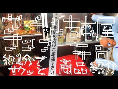バーチャル古本屋ナンブ♯7 約1分でサクッと商品紹介動画(3) 18禁の注意看板