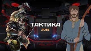 ТОП-3 Лучших тактических игр 2014