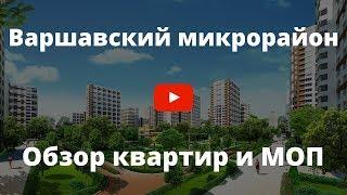 ЖК Варшавский микрорайон. Обзор квартир и МОП жилого комплекса  | SG