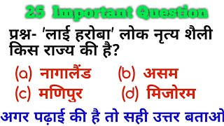 Gk Top 25 Questions for Railway,SSC GD, UP Police