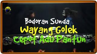 Si Cepot Adu Pantun    Wayang Bodoran Asep Suandar Sunarya
