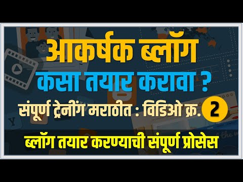 How To Make / Create Attractive  Blog / Website Within 5 Minute | Tech Marathi | Prashant Karhade