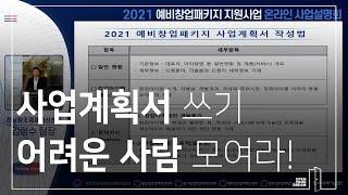 2021년 예비창업패키지 온라인사업설명회 사업계획서 작…