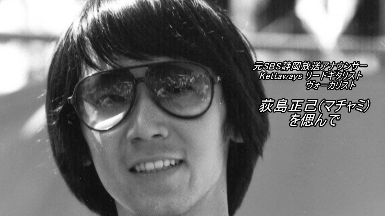 荻島正己(マチャミ)追悼番組 - Y...