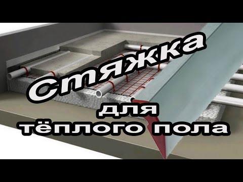 видео: Как Сделать Стяжку на Тёплый Пол. Установка Маяков на Пол.