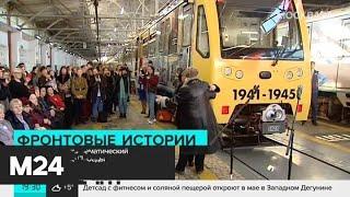 """Тематический поезд """"Путь к Победе"""" запустили в метро - Москва 24"""