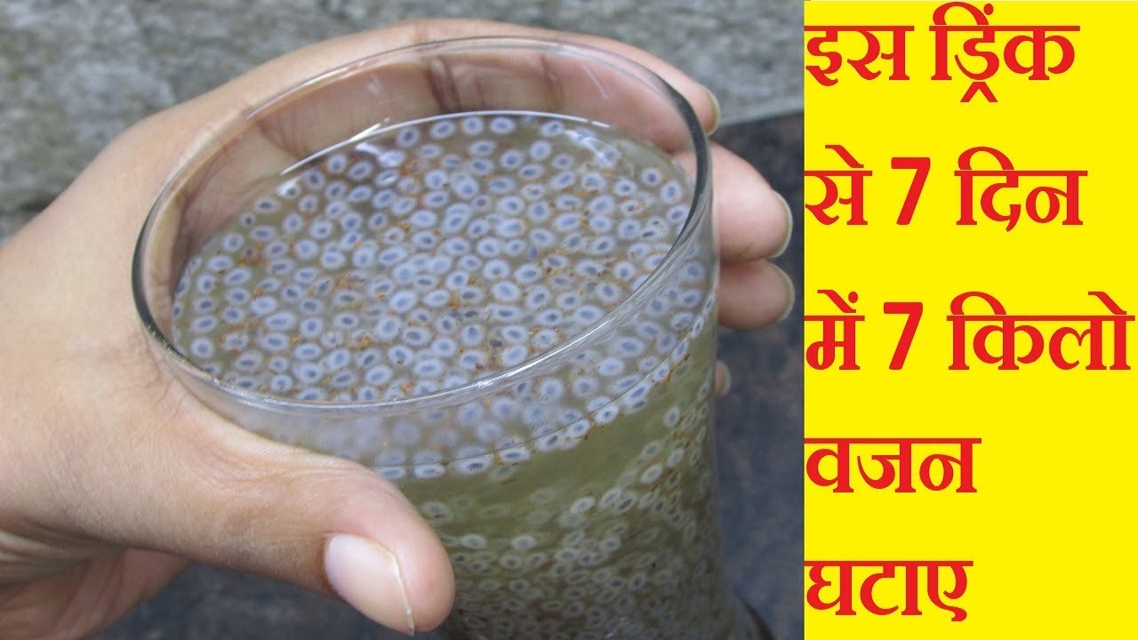How to loose 7 Kg weight in just 1 week | Chia Seeds Weight Loss Drink | Sabja Seeds for Weight Loss