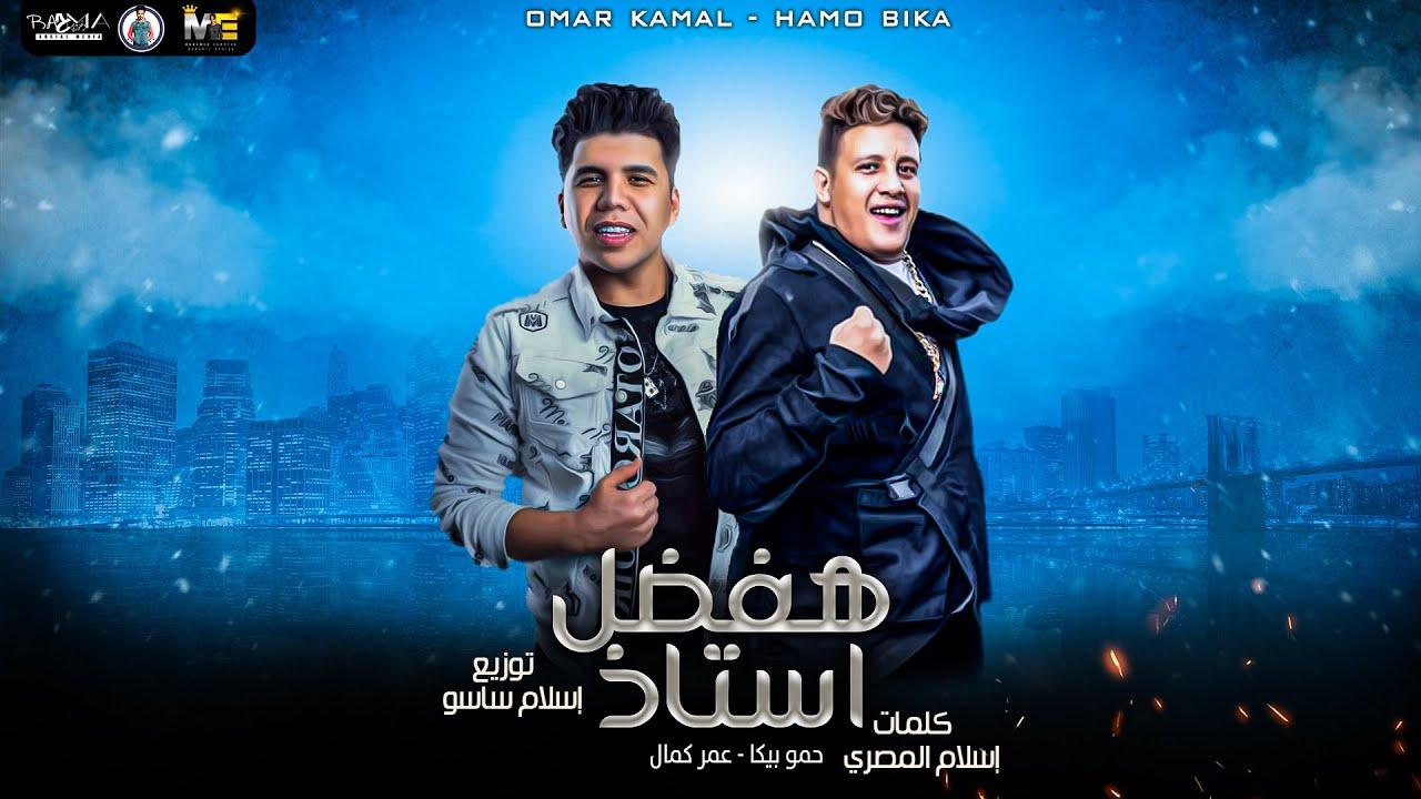 Omar Kamal Hamo Bika Hafdal Ustaz Arabsounds Net