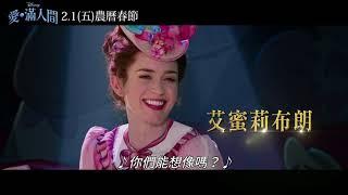 《愛‧滿人間》60秒預告 2019/2/1 農曆春節 想像無限