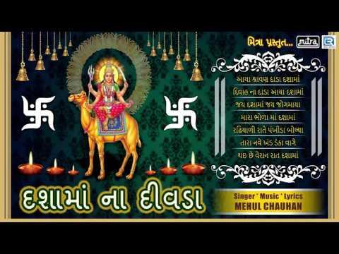 Dashama Na Divda - NonStop Dashama Songs | Mehul Chauhan | New Gujarati Song 2017 | Full Audio