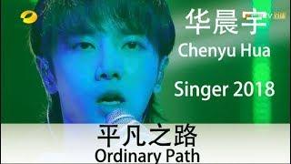 """(ENG SUB) """"Ordinary Path"""" by Chenyu Hua - EP. 11 of """"Singer 2018"""" - 华晨宇仪式感演绎《 平凡之路》-《歌手2018》第11期"""