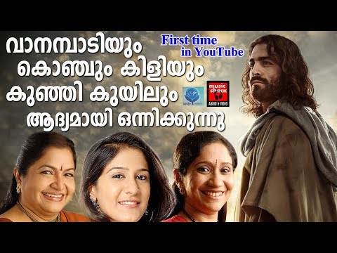 K.S.Chithra Christian Devotional Songs # Christian Devotional Songs Malayalam 2018 # Hits Of Sujatha