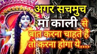 माँ काली से अगर सचमुच बात करना चाहते हैं या देखना चाहते है तो करना होगा ये.. How to please Maa Kali