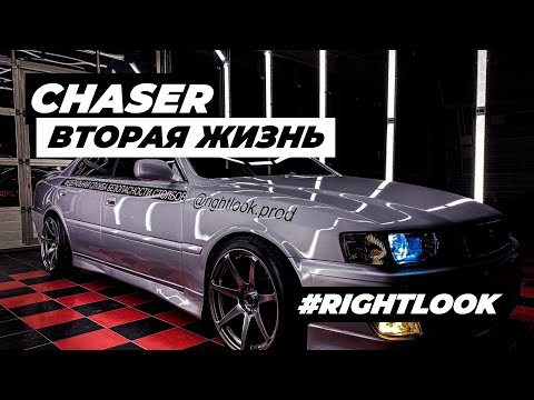 Вторая Жизнь Toyota Chaser (JZX100) | Zaorskiy_K | #RIGHTLOOK