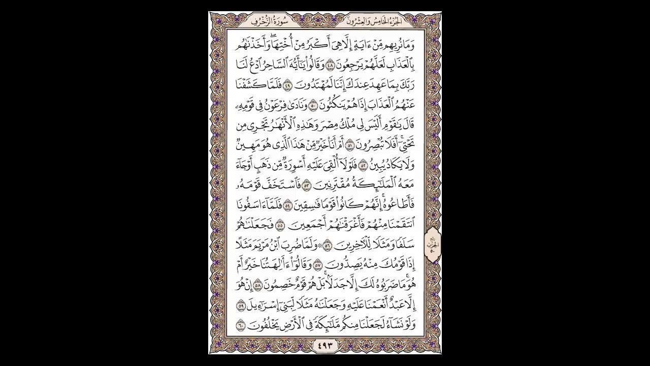 سورة الزخرف الشيخ خالد الجليل صفحة 493 للحفظ مكررة ثلاث مرات Youtube
