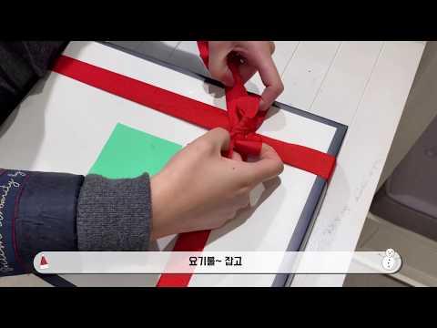 초보자도 쉽게 선물포장 리본 묶는 방법 / 열십자리본/ 리본쉽게묶기/ 대각선 리본/ 리본 초보 - 응용버전 /