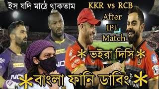 KKR vs RCB After IPL Match Bangla Funny Dubbing 2020 || Virat Kohli_Ab de Villiers_Ander Russell