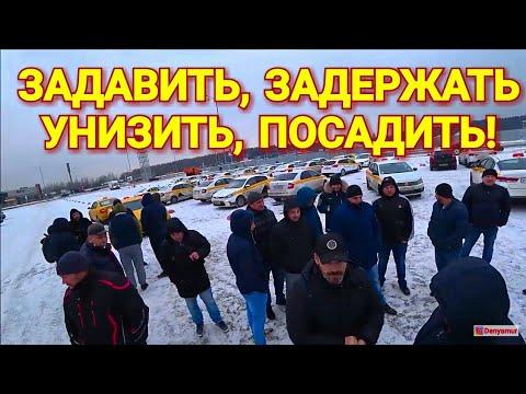 Жесткие подавления Бойкота такситов! Паника, протесты, голодовка и задержания!