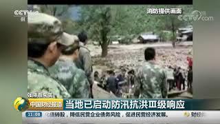 [中国财经报道]强降雨来袭 甘肃迭部强降雨引发山洪灾害目前1人死亡 3人失联| CCTV财经