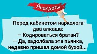 Анекдот про Двух Алкашей Сборник смешных анекдотов Юмор Смех Позитив