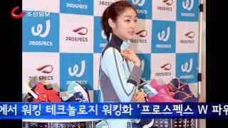 김연아의 워킹화'프로스펙스 W 파워플렉스'…