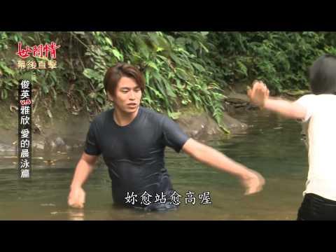 世間情幕後直擊-俊英雅欣愛的晨泳篇HD1分26秒