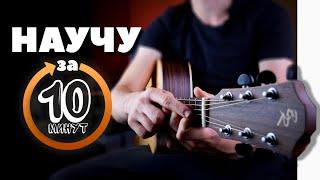 Научу тебя играть на гитаре за 10 минут