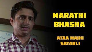 Marathi Bhasha or English Language | CafeMarathi - Ataa Majhi Satakli