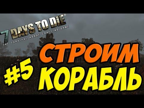 7 Days To Die Alpha 14[5] - [СТРОИМ КОРАБЛЬ]