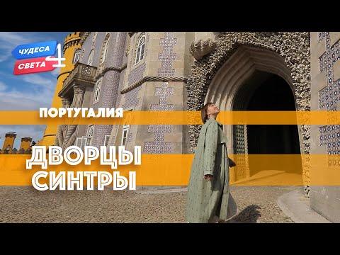 Дворцы Синтры, Португалия. Орёл и Решка. Чудеса света (eng, Rus Sub)