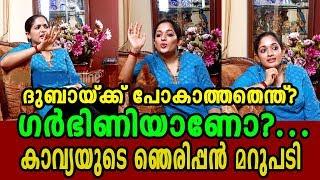 കാവ്യയുടെ ഉശിരൻ മറുപടി വൈറലാകുന്നു | Kavya Madhavan responding her pregnancy news