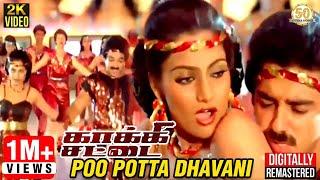 Kakki Chattai Tamil Movie Songs   Poo Potta Dhavani Video Song   Kamal   Madhavi   SPB   Ilaiyaraaja