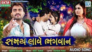 Samay Lave Bhagvan JIGNESH KAVIRAJ New Song 2018 CHINI RAVAL RDC Gujarati