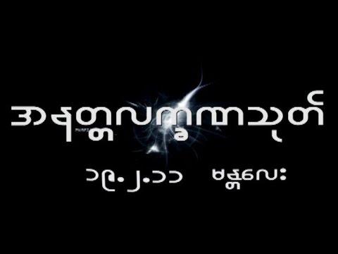 အနတၲလကၡဏသုတ္ (၁)  တရားေတာ္ 1/2 - Dr Soe Lwin (Mandalay)
