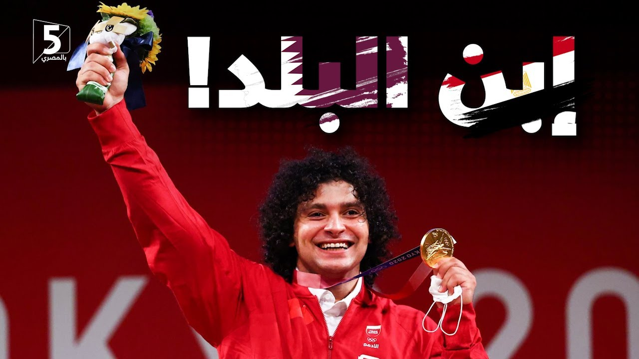 اللاعب المصري ابن البلد