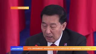 Что связывает Мордовию и китайскую провинцию Хунань?