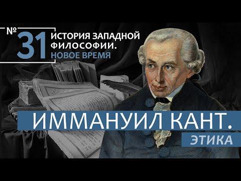 История Западной философии. Лекция №31. «Иммануил Кант. Этика»