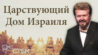 СТБМ | Царствующий дом Израиля | Раввин Ральф Мессер | Симхат Тора Бейт Мидраш