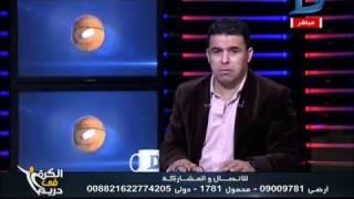 الكرة في دريم |خالد الغندور يكشف سبب طلب رحيل محمد حلمى من تدريب الزمالك