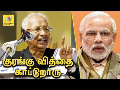 குரங்கு வித்தை காட்டுறாரு மோடி | Modi testing Tamil people : K Veeramani Speech