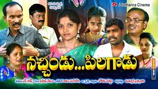 నచ్చిండు పిలగాడు     Nacchindu Pilagadu    Sathanna Cinema