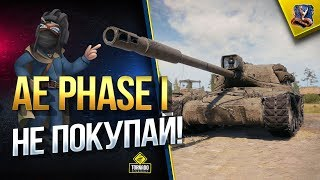 AE Phase I - WoT Не Покупай, Пока Не Узнаешь о... (Юша в World of Tanks)