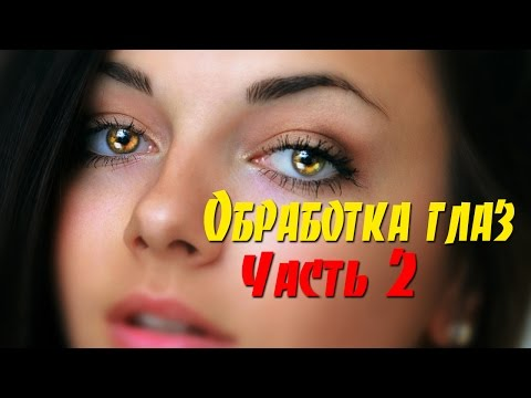 Часть 2/ Обработка глаз в Фотошопе. Замена цвета, убираем синяки под глазами